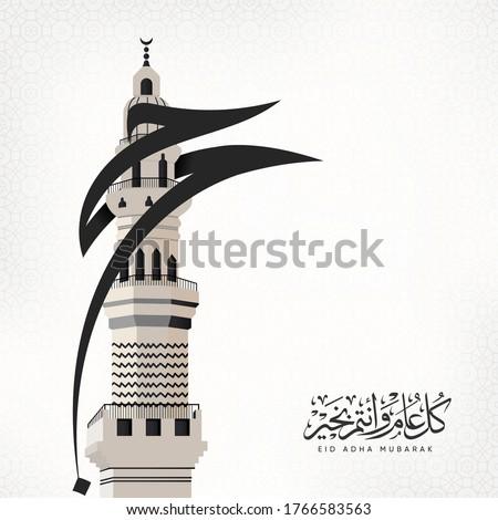 Eid Mubarak design with Arabic text around the minaret means (hajj, Arafat day) - arafat day