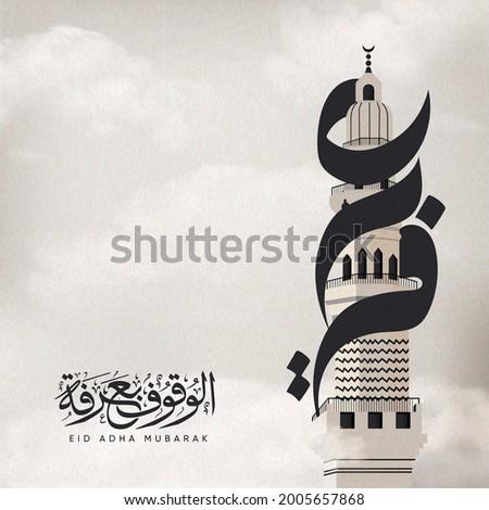 Eid Mubarak design with Arafat text around the minaret means ( Arafat day)