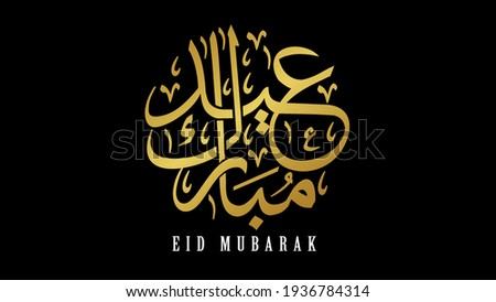 EID MUBARAK eid mubarak wishe (Eid mubarak wishes) Beauty golden color islamic arabic calligraphy, symbol icon, isolated on black background.