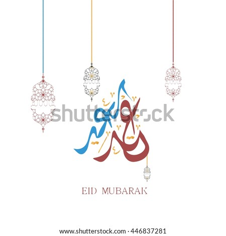Eid Mubarak festival , beautiful greeting card and background with arabic calligraphy which means Eid Mubarak and said . #446837281
