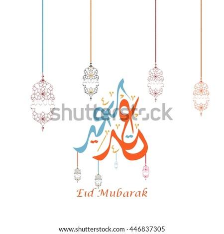 Eid Mubarak for the celebration of Muslim community festival,eid moubarak and said and mabrouk #446837305