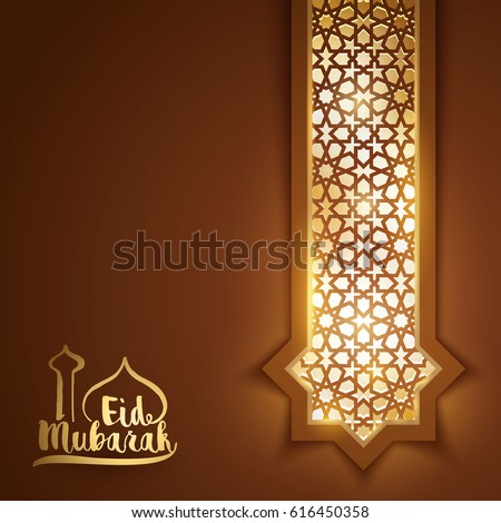 Eid Mubarak greeting banner background islamic mosque window with arabic pattern vector illustration
