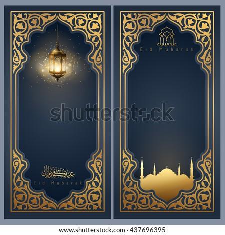 Eid Mubarak greeting banner background template for islamic festival design - Translation of text : Eid Mubarak - Blessed festival