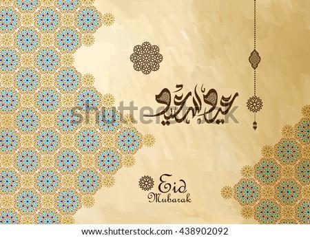 Vector eid al fitr download free vector art stock graphics images eid mubarak greeting card eid said eid al fitr eid al adha m4hsunfo