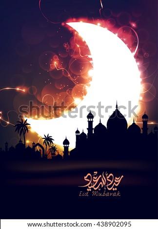 Eid mubarak greeting card - Eid Said ,Eid al fitr, eid al adha, eid-al-adha,\ The arabic calligraphy means \'\'Eid mubarak \'\' .