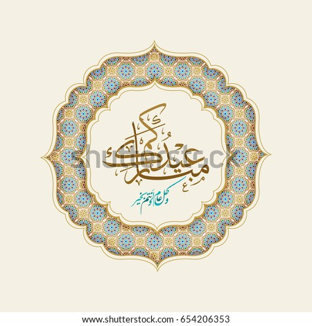 Eid Mubarak greeting card for all Islamic world, the Arabic script means : Eid Mubarak