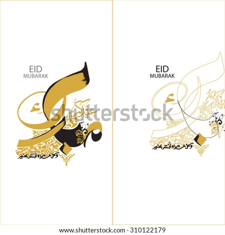 eid mubarak greeting card in