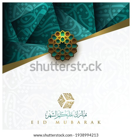 Eid Mubarak Greeting Card Islamic floral pattern vector design with beautiful arabic calligraphy for background, banner, wallpaper, cover and brosur. translation of text : Blessed Festival