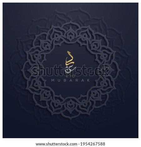 Eid Mubarak Greeting Card Islamic Floral Pattern vector design with beautiful arabic calligraphy for background, wallpaper, banner, cover, brosur. translation of text : Blessed Festival And Good Day