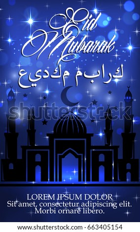 Eid Mubarak greeting card or poster with blue mosque, twinkling star and crescent moon for Arabic religious festival celebration. Vector calligraphy text design for Muslim Mubarak traditional holiday #663405154