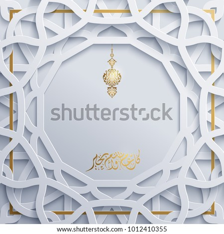 Eid Mubarak greeting card template islamic vector design with geomteric pattern