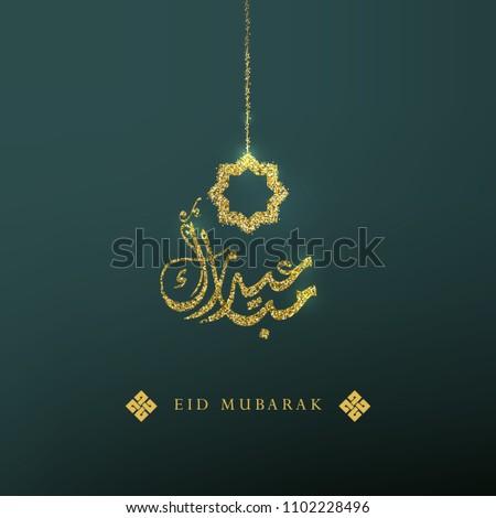 Eid mubarak greeting card . the arabic script means : Eid Mubarak ,