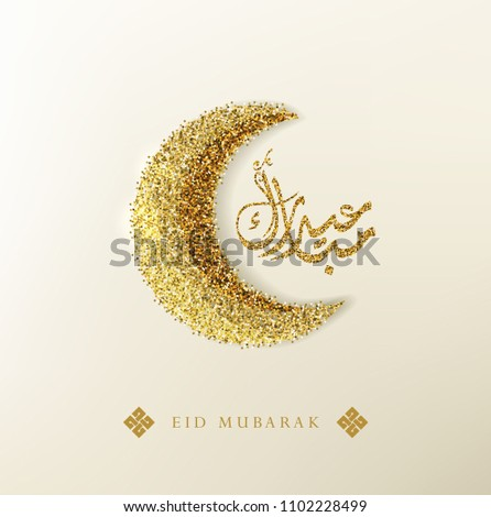 Eid mubarak greeting card . the arabic script means : Eid Mubarak ,