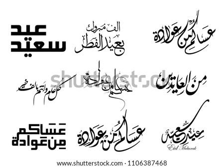 Eid Mubarak greeting card . the Arabic script means