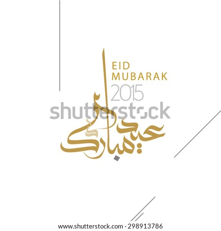 eid mubarak greeting card with