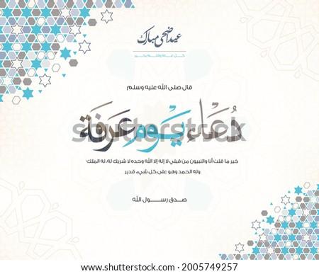 Eid Mubarak Greeting card with colorful Islamic Decoration pattern and Arabic text Translation is ( Prophet Muhammad says: Doaa Arafa Day)