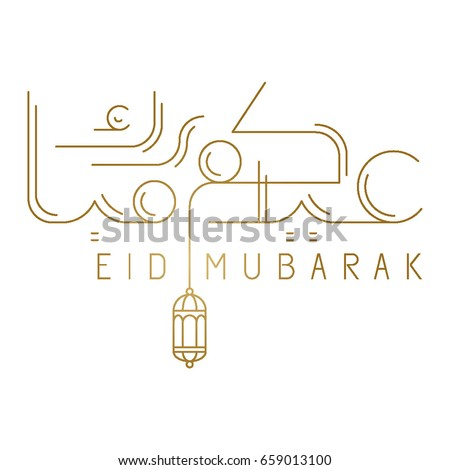 Eid Mubarak greeting icon editable line arabic calligraphy and lantern illustration