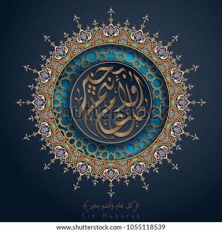 Eid Mubarak greeting in arabic calligraphy with floral arabic circle pattern - Arabic text translation : May every year you are fine