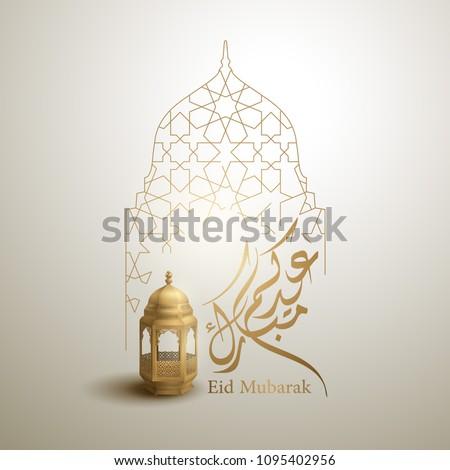 Eid Mubarak greeting islamic design line mosque dome with arabic lantern and calligraphy - Shutterstock ID 1095402956