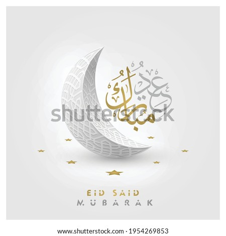 Eid Mubarak Greeting Islamic Illustration Background vector design with beautiful moon and  arabic calligraphy for card, banner, wallpaper, cover, brosur. translation Of Text : Blessed Festival