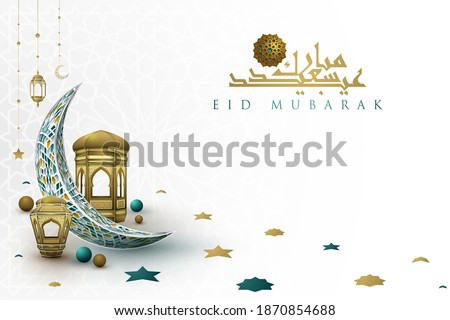 Eid Mubarak Greeting Islamic illustration background vector design with beautiful moon, crescent and lanterns for banner, wallpaper, card, brosur, cover. translation of text : Blessed Festival
