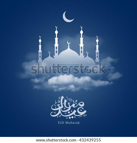 eid mubarak greeting with