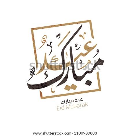 Eid Mubarak in Arabic Calligraphy greeting Card