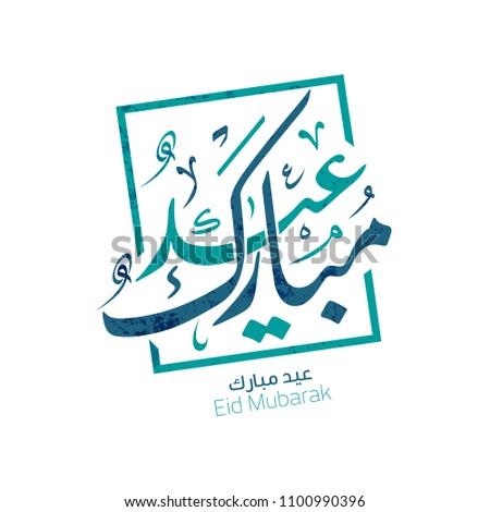 Eid Mubarak in Arabic Calligraphy greeting Card 1
