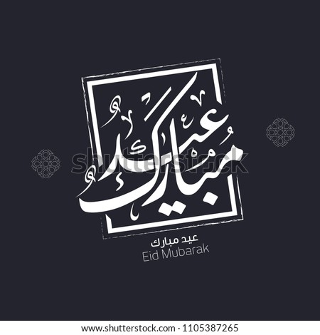 Eid Mubarak in Arabic Calligraphy greeting Card 3