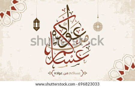 Eid Mubarak in Arabic Calligraphy greeting card 5 #696823033