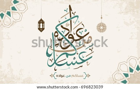 Eid Mubarak in Arabic Calligraphy greeting card 4 #696823039