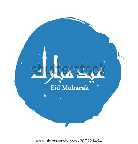 "Eid Mubarak, in arabic text ""Happy Holidays"" and english text illustration"