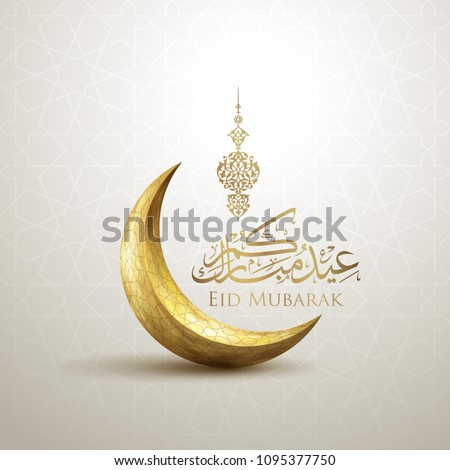 Eid Mubarak islamic design crescent moon and arabic calligraphy - Shutterstock ID 1095377750