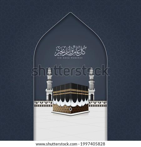 "Eid Mubarak Islamic design Grand Mosque in Mecca with Kaaba vector and Arabic calligraphy translated ""Eid Adha Mubarak"""
