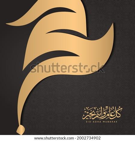 Eid Mubarak Islamic design with  Arabic calligraphy translated 'Eid Adha Mubarak- Hajj in Kaaba  Stock fotó ©