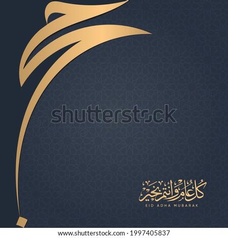 "Eid Mubarak Islamic design with Kaaba vector and Arabic calligraphy translated ""Eid Adha Mubarak- Hajj"""
