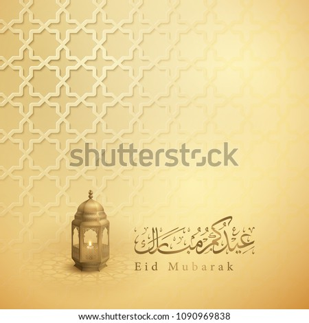 Eid Mubarak islamic greeting banner background with glow gold arabic lantern and pattern illustration - Shutterstock ID 1090969838
