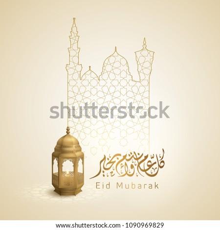 Eid Mubarak islamic greeting with arabic lantern and mosque ang geometric pattern vector illustration - Shutterstock ID 1090969829