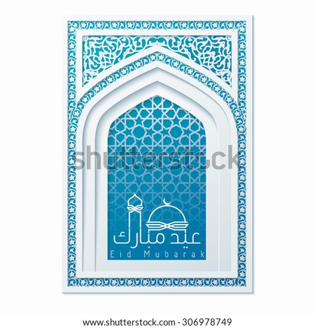eid mubarak islamic mosque window with arabic floral and geometric pattern #306978749  sc 1 st  Avopix.com : masjid door vector - pezcame.com