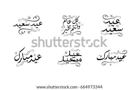 Eid Mubarak Islamic Vector Design Eid Mubarak Greeting Card Template With  Translation Of Text : Blessed  Eid Card Templates