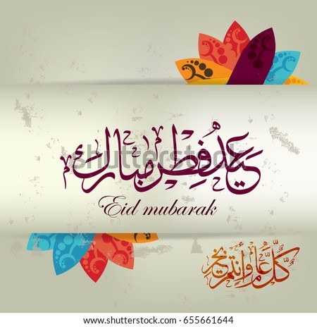 Vector eid al fitr download free vector art stock graphics images eid mubarak islamic vector design greeting card template with arabic calligraphy m4hsunfo