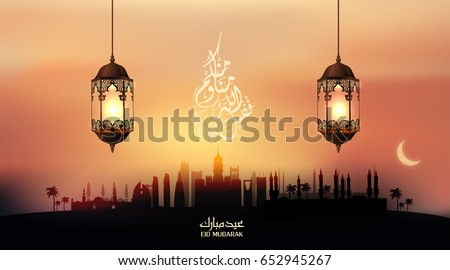 Eid Mubarak Islamic vector design greeting card template with arabic galligraphy wishes Eid Mubarak for Saudi Arabia and muslim people- Translation: Eid Mubarak.