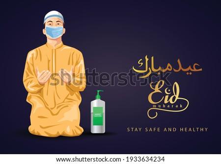 eid mubarak islamic worship. Prayer. Muslim worship wearing mask prevents coronavirus or COVID-19. Illustration vector, eid mubarak template