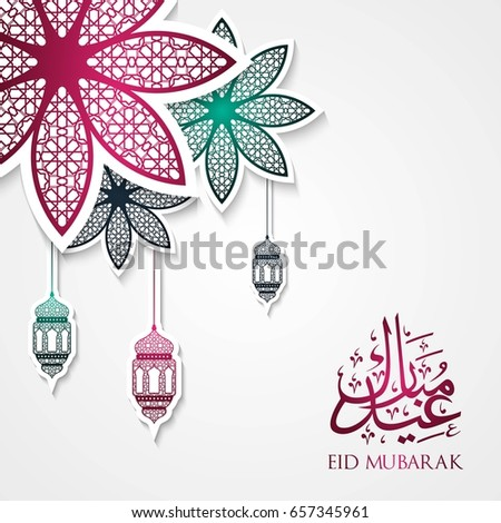 Best Class Eid Al-Fitr Decorations - stock-vector-eid-mubarak-or-eid-al-fitr-template-design-holy-day-for-muslim-and-islamic-people-vector-657345961  Photograph_933574 .jpg