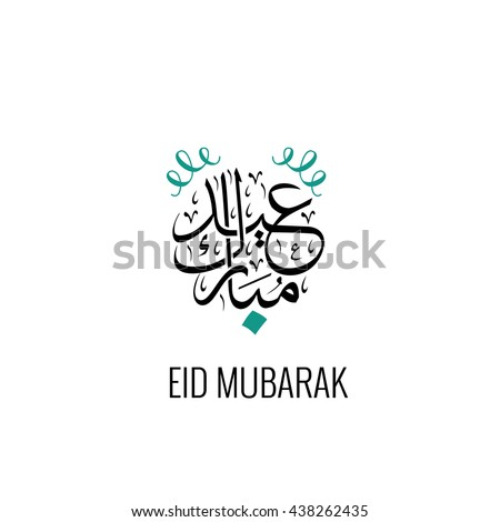 Eid Mubarak Traditional Arabic Calligraphy Design Template Elements Black and White
