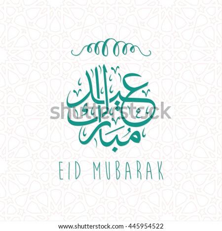 Eid Mubarak Traditional Arabic Calligraphy Design Template Elements Green