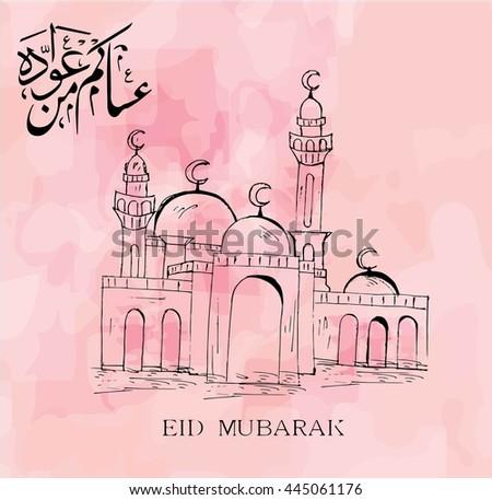 Eid mubarak watercolor mosque sketch for eid mubarak greeting eid mubarak watercolor mosque sketch for eid mubarak greeting background translation of text m4hsunfo
