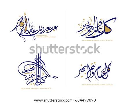 Eid Mubarak & Wishing you Happy, blessed & prosperous year. - Shutterstock ID 684499090