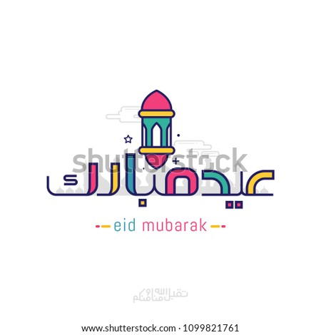 Eid Mubarak with cute calligraphy colorful and lantern icon