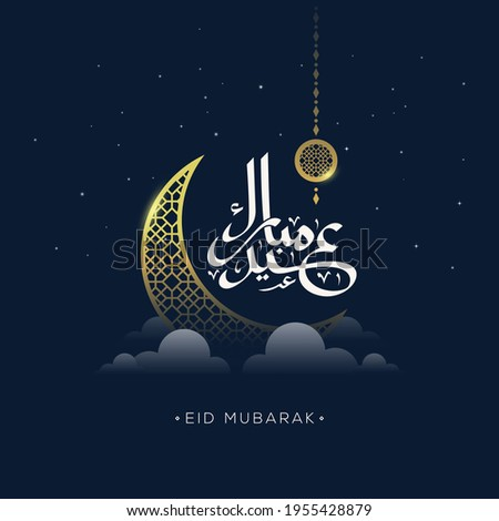 Eid mubarak with Islamic calligraphy, Eid al fitr the Arabic calligraphy means Happy eid. Vector illustration